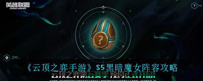 《雲頂之弈手遊》S5黑暗魔女陣容攻略