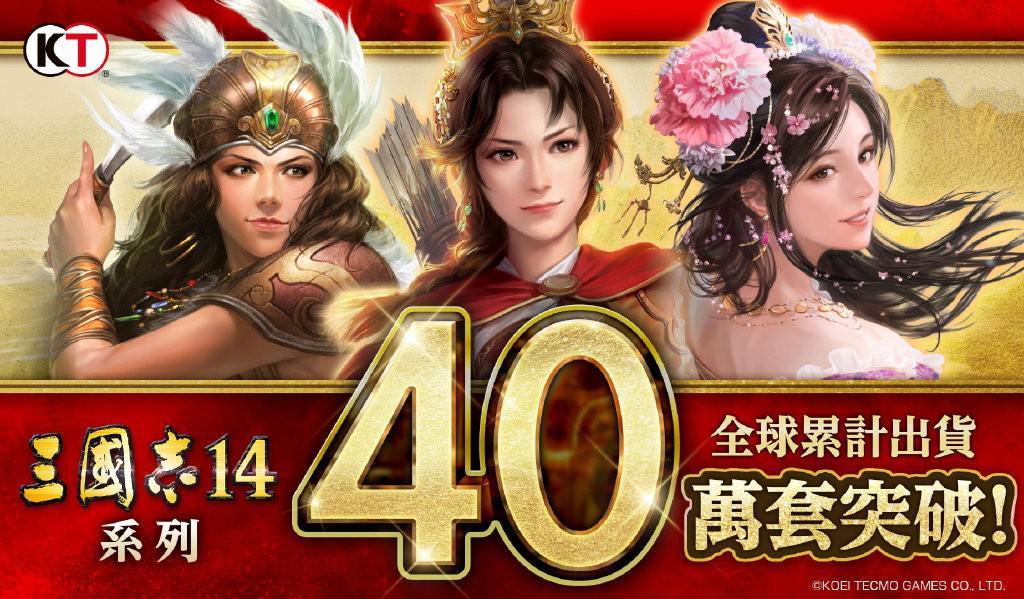 《三國志14》系列全球銷量破40萬 特典劇本免費領