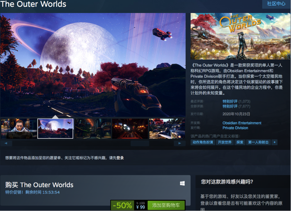 科幻類RPG遊戲《天外世界》限時半價 僅售99元
