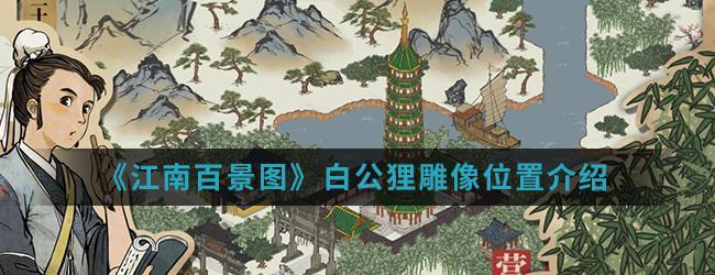 《江南百景圖》白公狸雕像位置介紹