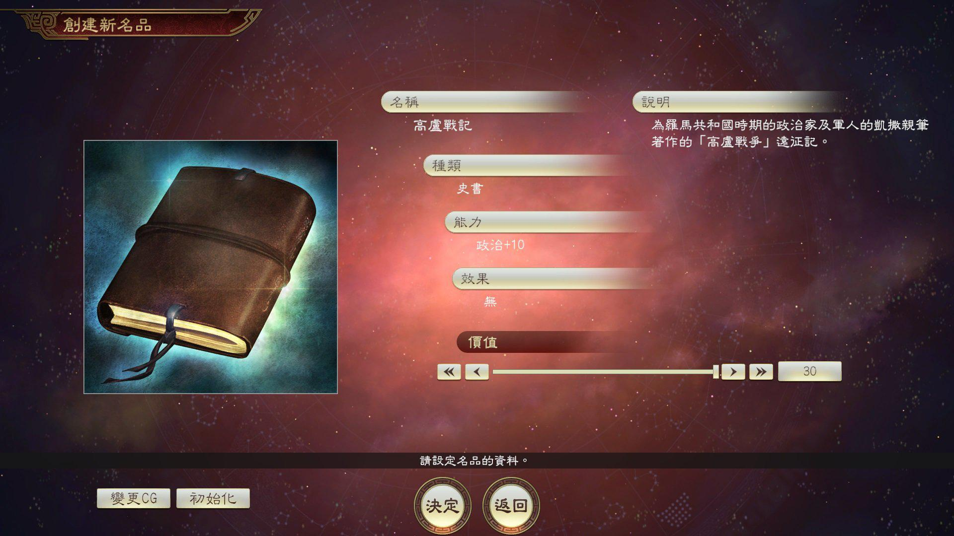 《三國志14威力加強》1.28免費更新與付費DLC詳情公開