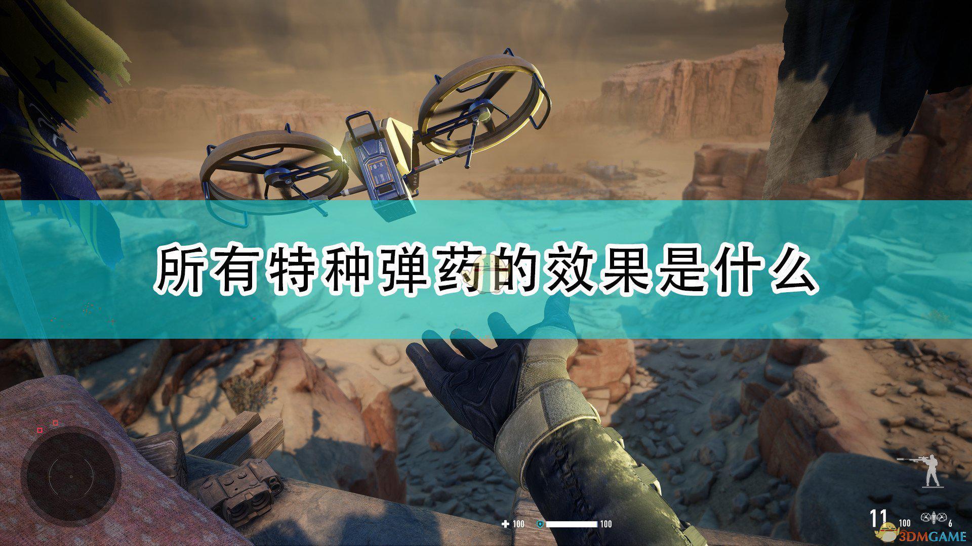 《狙擊手:幽靈戰士契約2》全特種彈藥效果介紹
