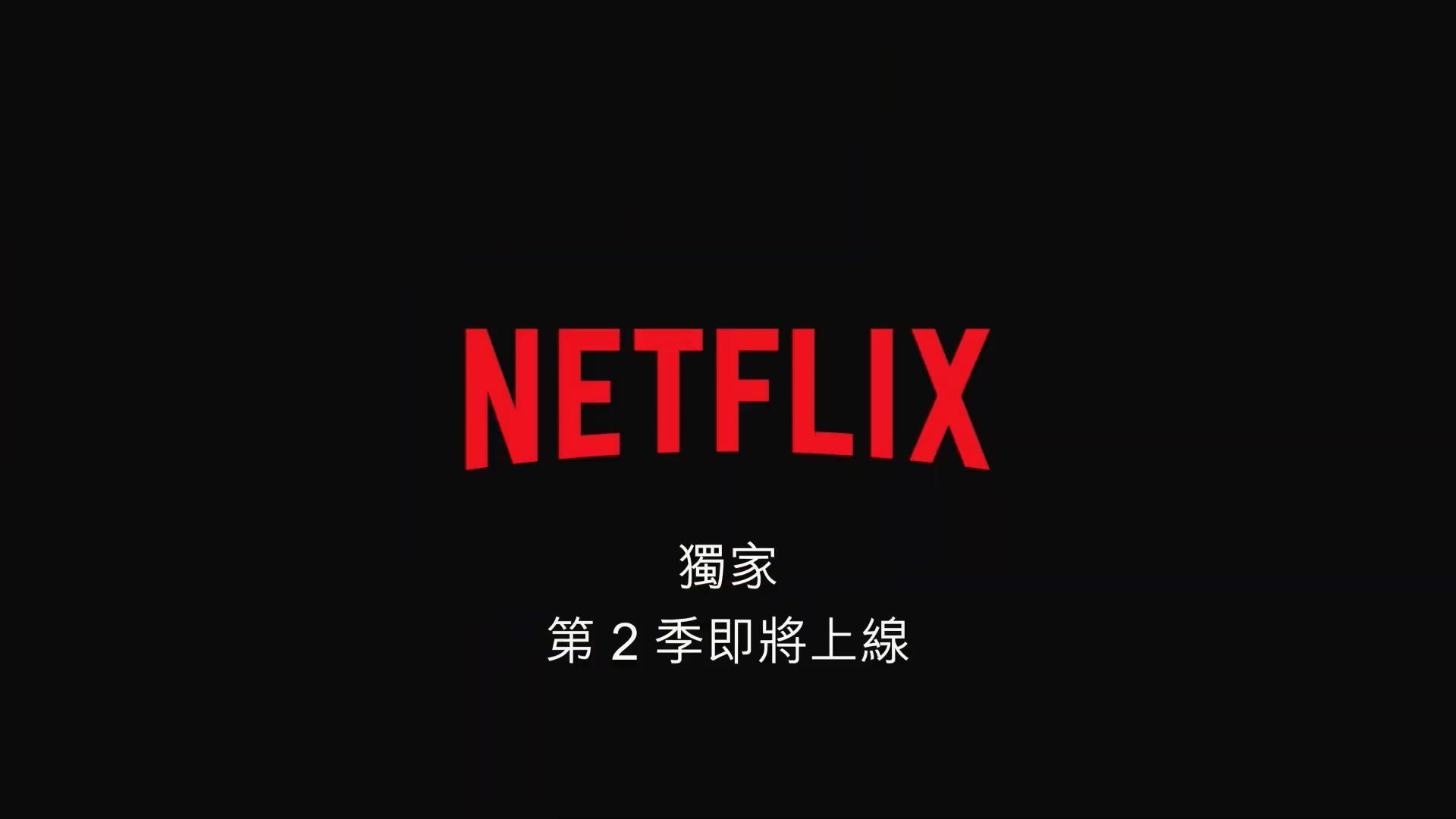 《機動奧特曼》第二季先行中文預告 Netflix獨家播映