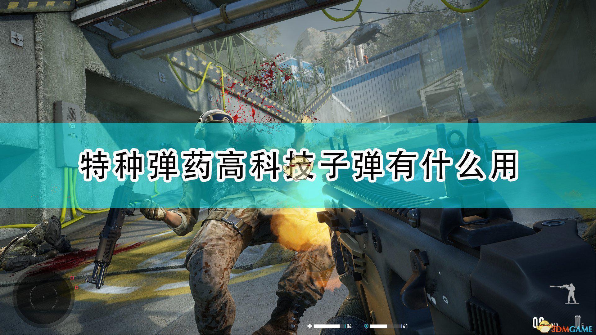 《狙擊手:幽靈戰士契約2》高科技子彈作用效果介紹