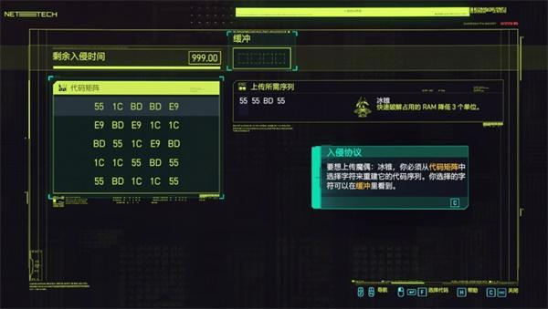 《賽博朋克2077》入侵技巧一覽
