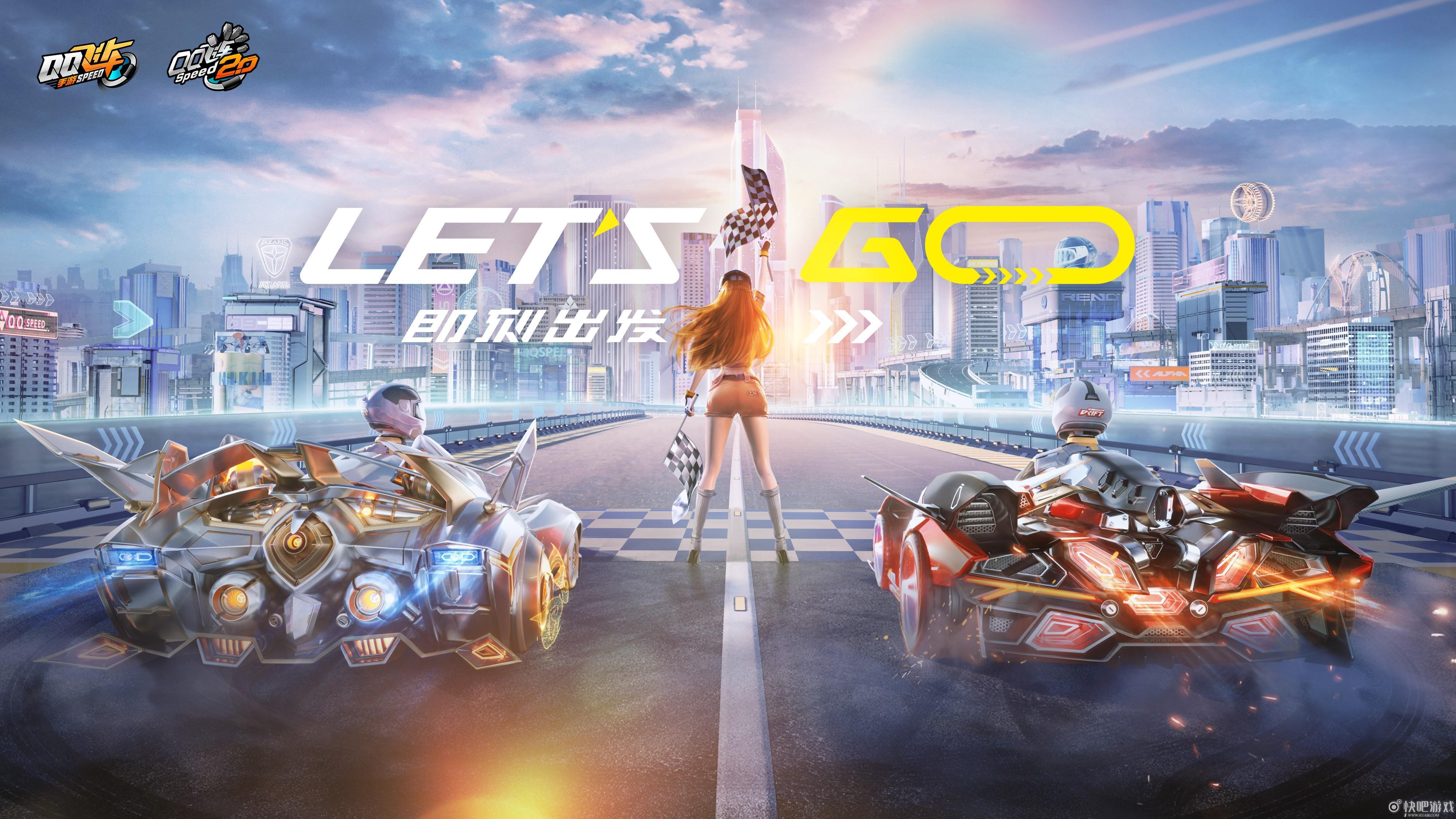 《極速領域》亮相騰訊遊戲年度釋出會, 全新品牌理念Let`s Go!即刻出發