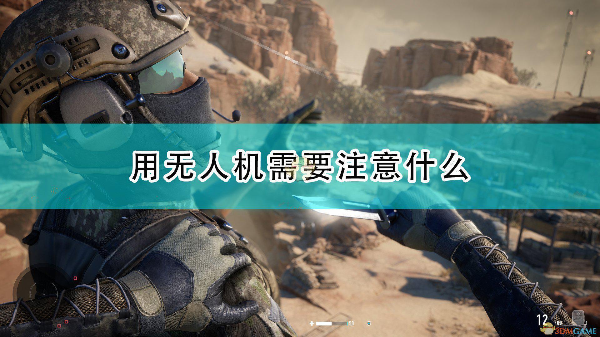 《狙擊手:幽靈戰士契約2》無人機使用注意事項分享