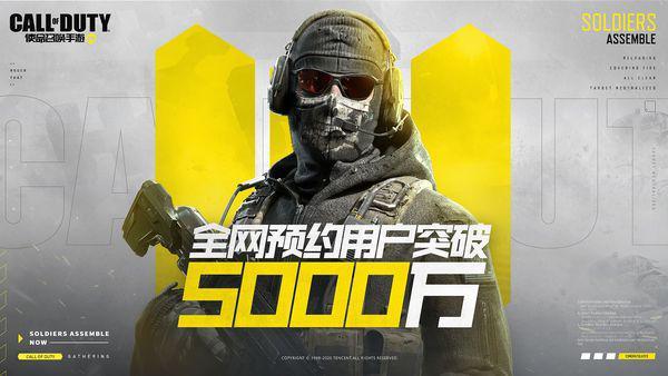 《決勝時刻手遊》5000萬預約達成,玩法再升級