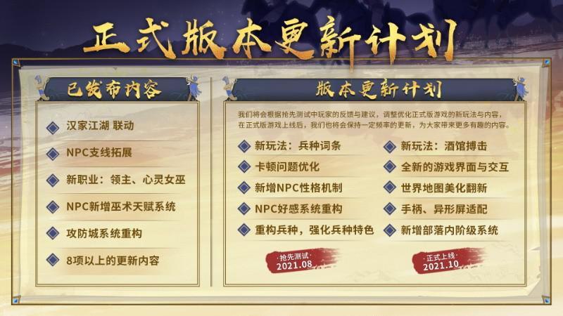 國產RPG《部落與彎刀》正式版將於10月推出 煥然一新