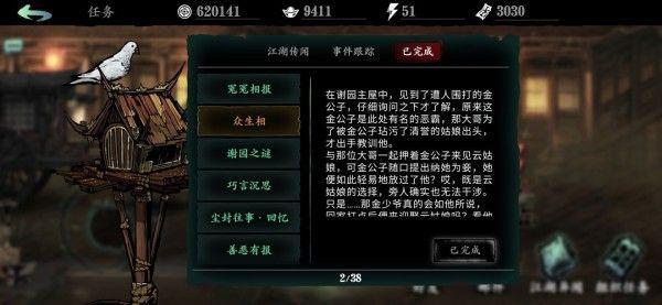 《影之刃3》眾生相任務攻略