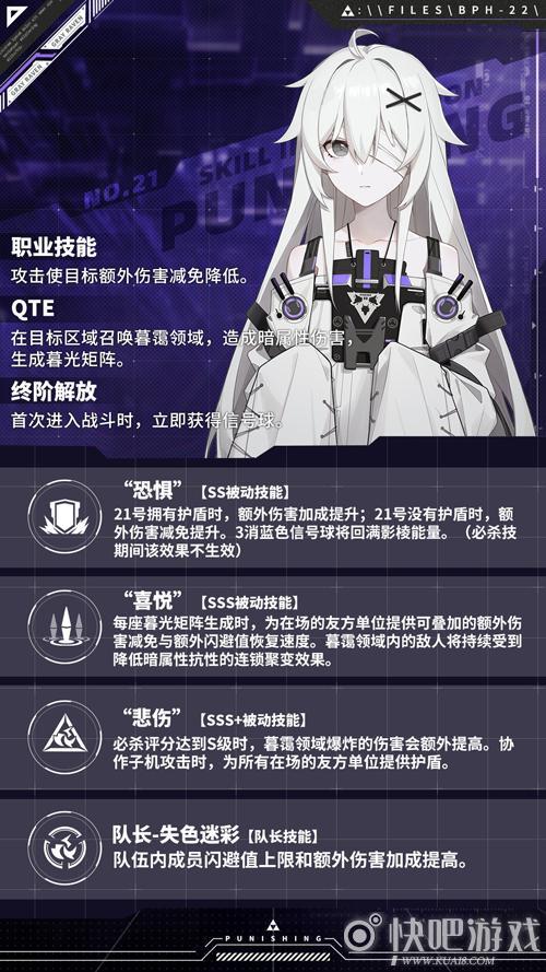 純白兵器,《戰雙帕彌什》全新構造體21號·XXI,正式登場!