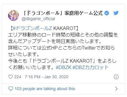 《龍珠Z:卡卡羅特》明日更新補丁 降低讀取時間