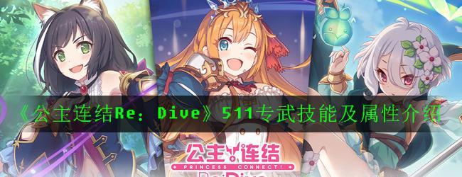 《公主連結Re:Dive》511專武技能及屬性介紹