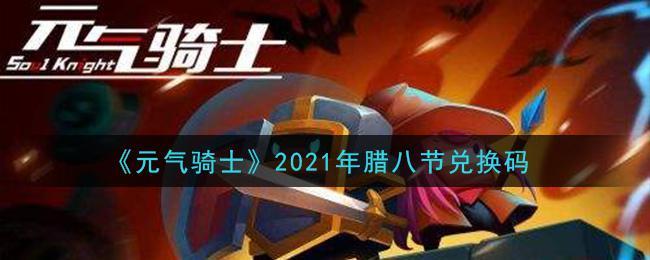 《元氣騎士》2021年臘八節兌換碼領取
