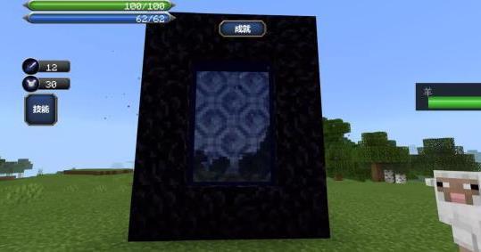 我的世界月蝕魔瞳者傳送門怎麼做