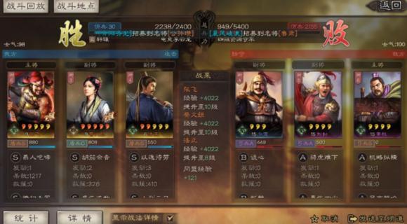 《三國志戰略版》S3賽季平民開荒教學