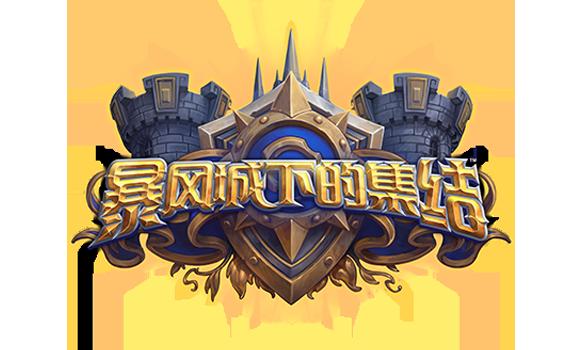 """《爐石戰記》官方釋出動畫 """"暴風城下的集結""""更新卡牌前瞻"""
