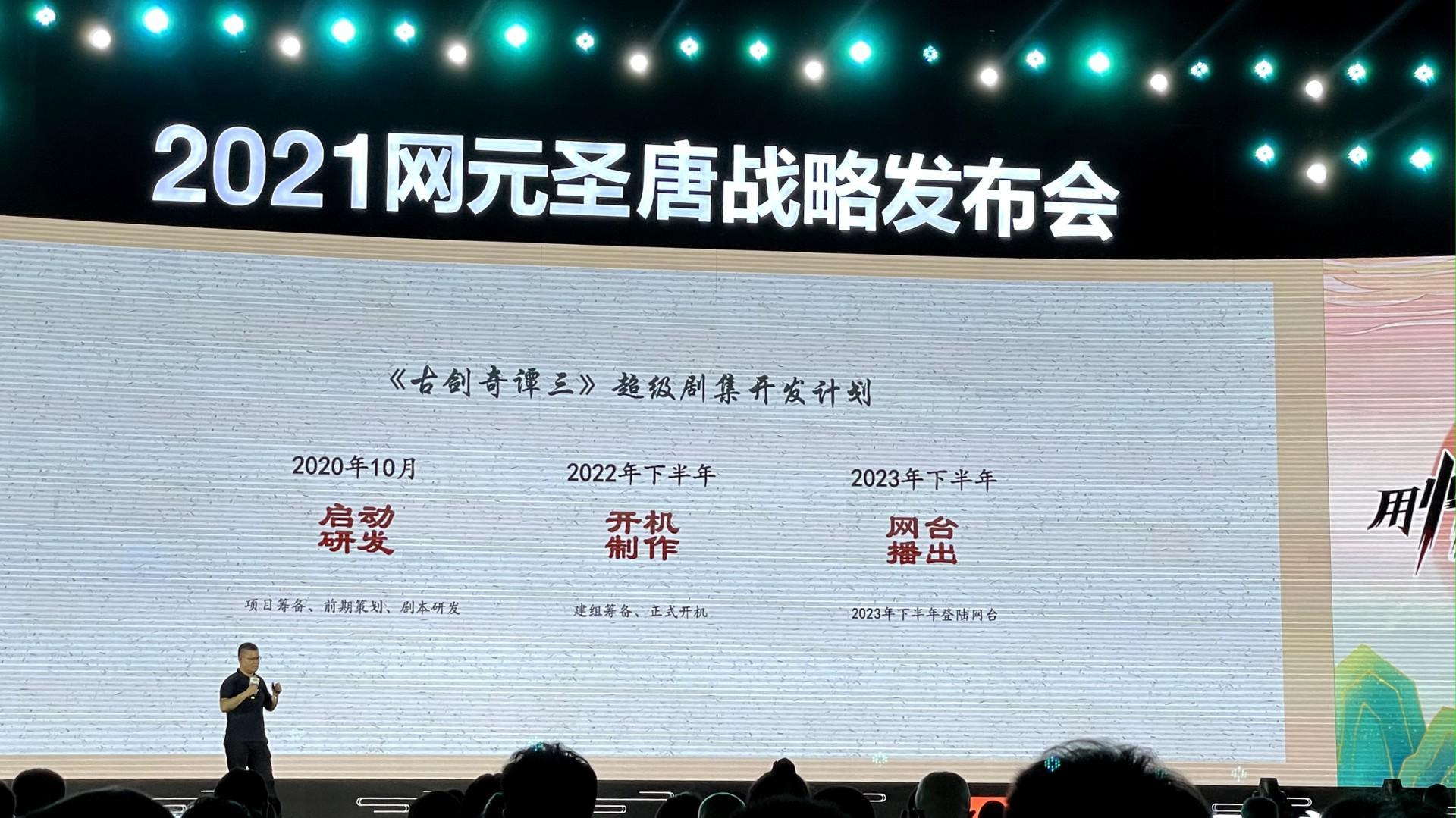 《古劍奇譚三》超級電視劇集專案公佈 投資過億 2023年播出