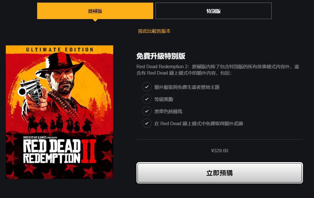 《荒野大鏢客2》現已開啟預購 售價249元起步