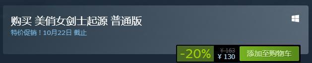 Steam每日特惠 美俏女劍士限時特惠