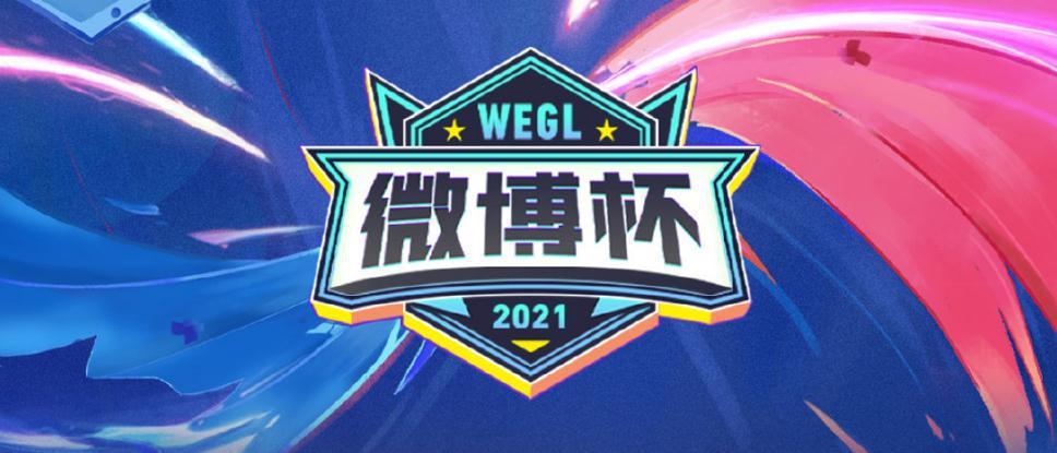 2021王者榮耀微博杯第四日:濟南RW俠 vs 佛山GK比賽視訊