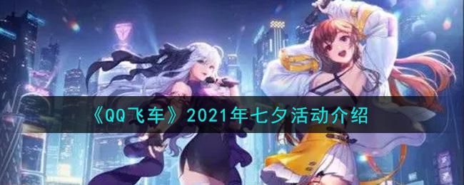 《極速領域》2021年七夕活動介紹