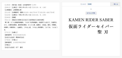 """東映新註冊商標顯示 下一代《假面騎士》主力或叫""""聖刃"""""""
