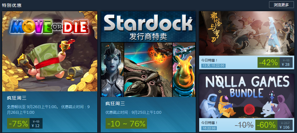 Steam每日特惠:《部落與彎刀》新史低價28元