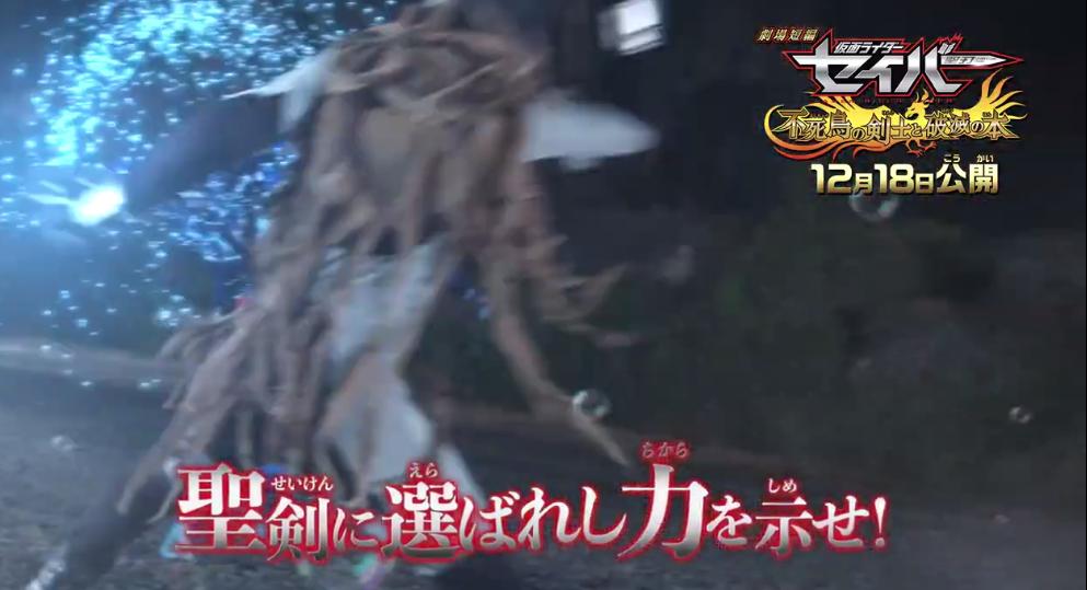 《假面騎士》聖刃·零一特攝電影新預告 12月18日上映