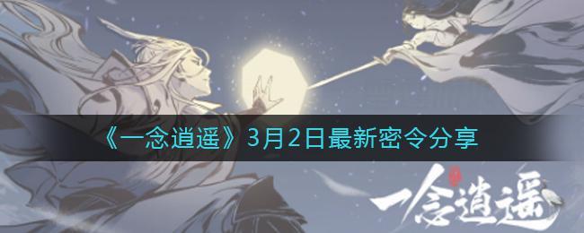 《一念逍遙》3月2日最新密令分享