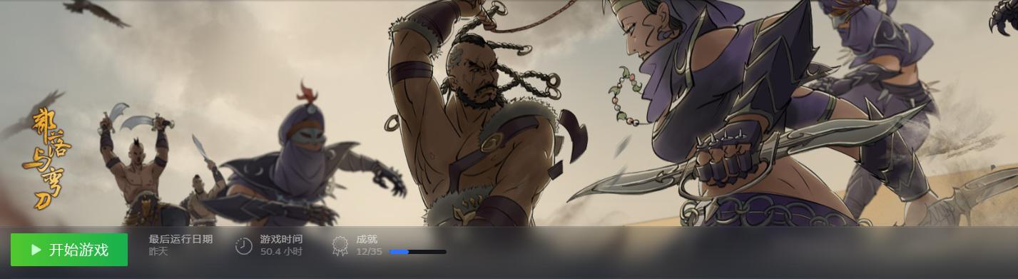 《部落與彎刀》終於變成了我想要的樣子