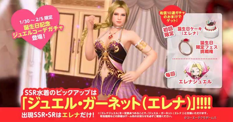 《死或生:女神假期》海蓮娜生日活動 性感女神新裝