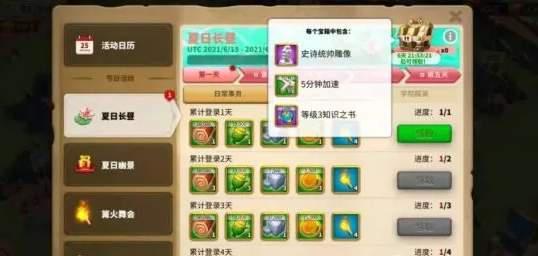 《萬國覺醒》夏日幽景活動介紹