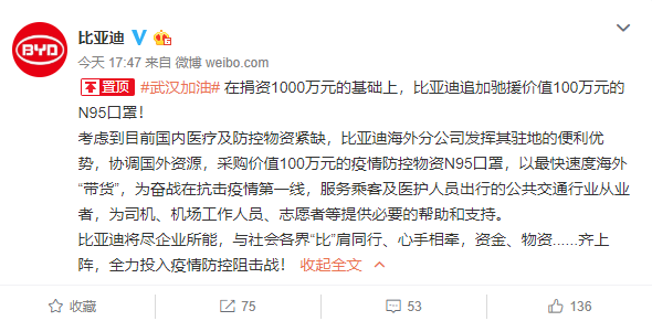 捐資1000萬元後 比亞迪又在國外採購價值100萬元N95口罩