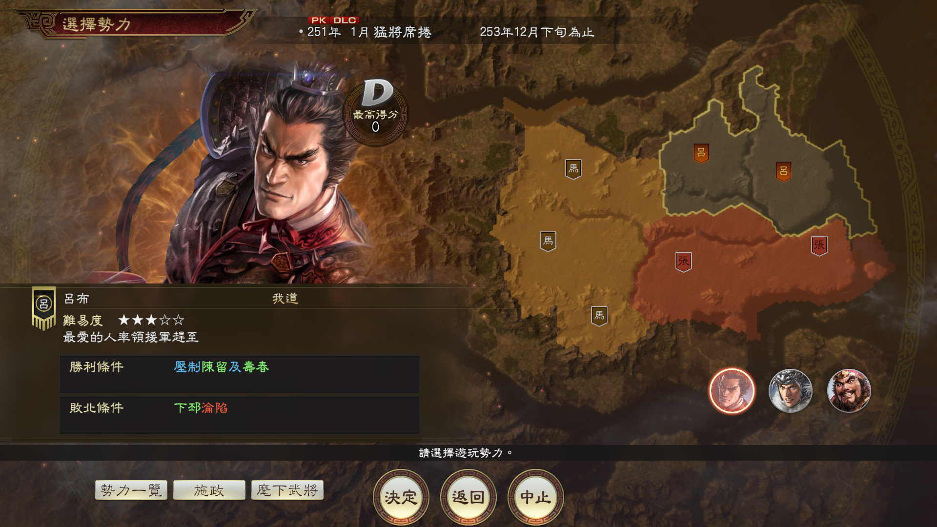 《三國志14威力加強版》2.25免費更新與付費DLC詳情